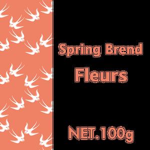 100g フルール/春季限定