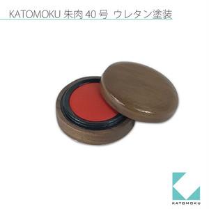 KATOMOKU朱肉40号 km-09U