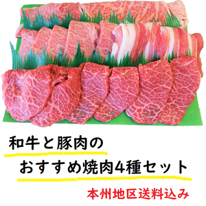 和牛と埼玉県産豚肉 焼肉4種セット(本州送料込) K-55