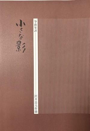 S24i87 Chiisanakage(Koto 2/T.SAWAI/Score)