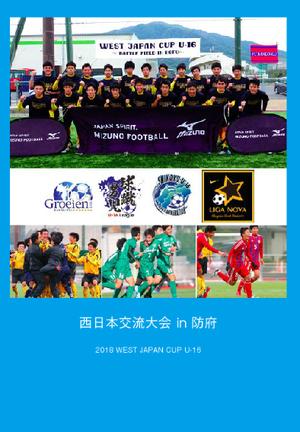 2018 西日本交流大会U-16サッカー大会 in 防府 フォトブック