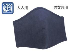 蒸れにくい、阿波の藍染・手作り立体マスク(大人用・男女兼用)