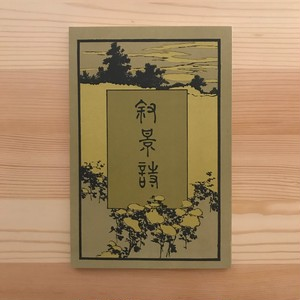 叙景詩(名著復刻詩歌文学館 山茶花セット) / 尾上柴舟、金子薫園(選)