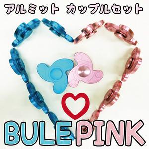 ♪カップルセット♪ 大人気アルミット ブルー&ピンク セット★