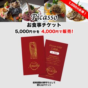お食事チケット 5,000円分