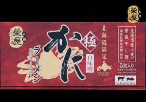 かにラーメン5食(白味噌)×2箱