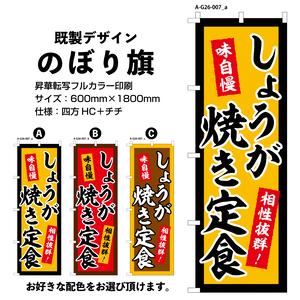 【A-G26-007】しょうが焼き定食