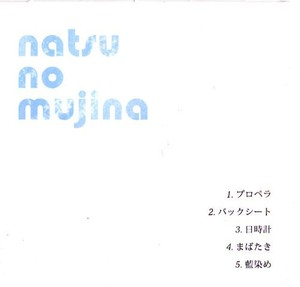 """""""natsunomujina"""" / ナツノムジナ"""