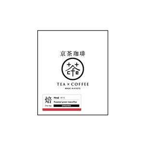 【京茶珈琲】焙(ほうじ)有機原料使用/ドリップバッグ/10g×5袋(1AA210001)