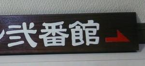 オリジナル木製看板(手書き) 隷書限定 H90㎜×W600㎜まで。