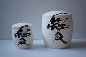 九谷焼キャンバス骨壷 5寸 × 書家 山本青郁