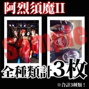 【チェキ・全種類3枚】阿烈須魔II