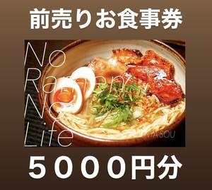 前売りお食事券 6杯分(麺屋宗・百年本舗)×麺類(1000円まで)+おまけ
