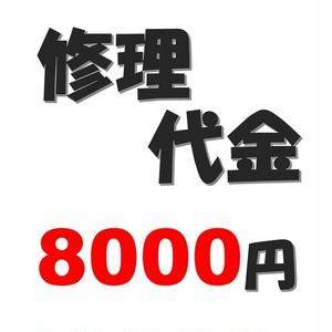 SCUFコントローラー 修理代金 8000円