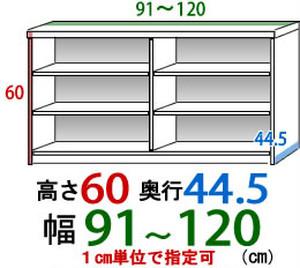 オーダー壁面収納幅91cmー120cm高さ60cm奥行き44.5cm仕切り有り