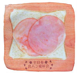 【全日本食パン愛好会】ハンドタオル Eハム