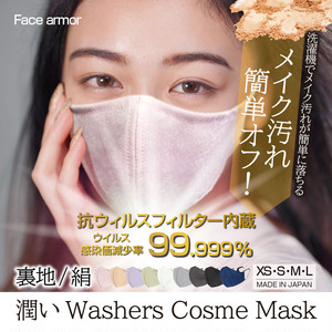 【face armor】スポーツマスク  メイク汚れ簡単OFF『Washers Cosme Mask』