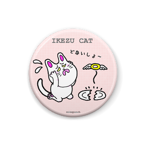 缶バッジ・イケズ猫「どないしょ~」
