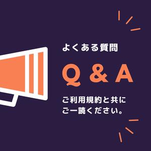 【Q&A】よくある質問