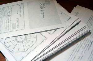 土砂蒔之法 方鑑秘伝書(松浦越後)