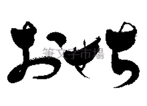 筆文字デザイン おせち New Year dishes