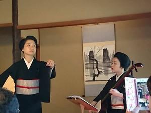 11月10日【1部・2部通し】京都の秋に伝統芸能を楽しむ会