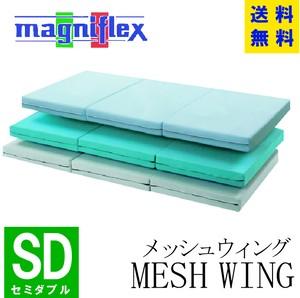 マニフレックス・三つ折タイプ メッシュウィング・セミダブル