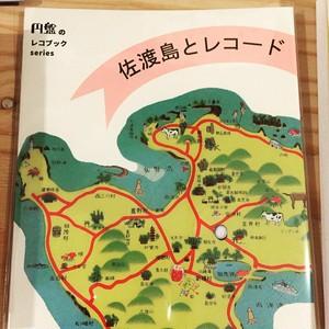 佐渡島とレコード(円盤のレコブック)