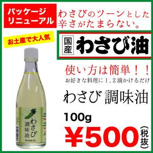 [加工食品] NEW わさび調味油(わさび油) 100g