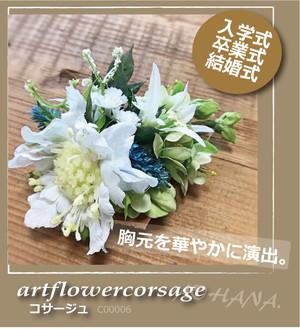 【送料無料】スカビオサのホワイトガーデンコサージュ(C00006)