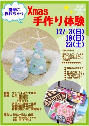 12/23(土)クリスマス手作り体験のお知らせ