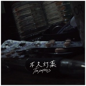 【THE NIGHT HILLS】1st Mini Album 「不文灯薬」