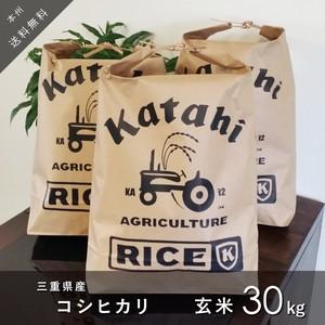 ※新米※ コシヒカリ玄米10㎏×3袋 ◆ 令和2年三重県産 ◆ 送料無料 ◆