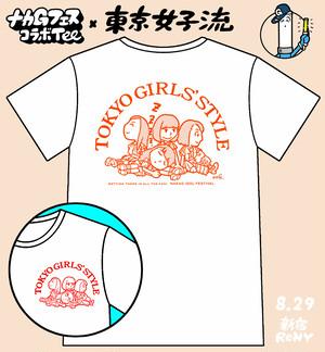 ナカGフェスx『東京女子流』コラボTシャツ