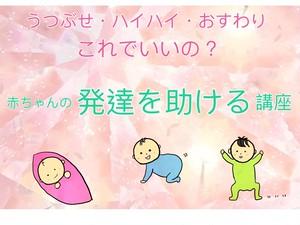 【動画講座】うつぶせ、ハイハイ、おすわり これでいいの?赤ちゃんの発達を助ける講座