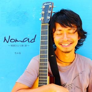 CD「Nomad〜地球ひとり旅 詩〜」