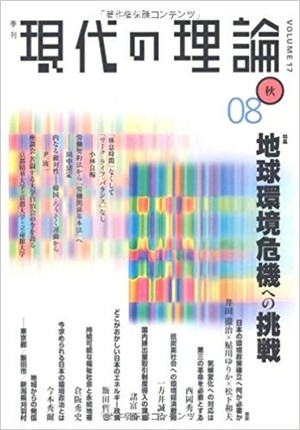 現代の理論 08秋号[vol.17] (現代の理論)