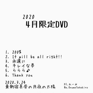 4月限定DVD