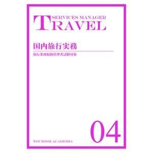 2018年版 ④国内旅行実務