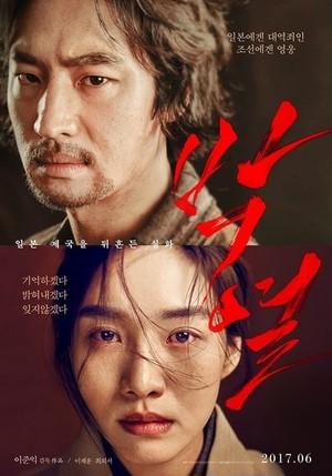☆韓国映画☆《金子文子と朴烈》DVD版 送料無料!