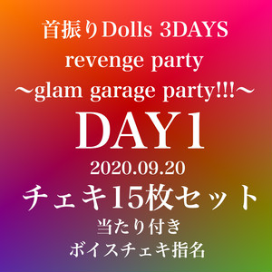 【チェキ】『首振りDolls 3DAYS revenge party〜glam garage party!!!〜』【DAY1】