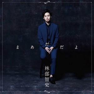 『まあだだよ』林部智史 デラックス盤CD+DVD 特典:生写真