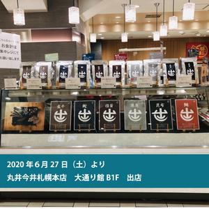 【丸井今井札幌本店★取り扱い開始】ハル北海道 2020年6月出店情報