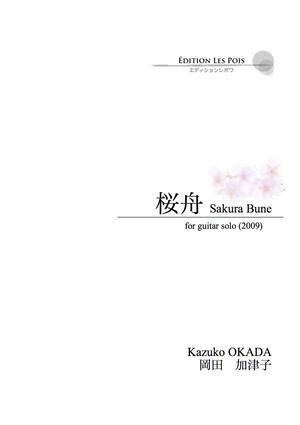 (オンデマンドピース譜)桜舟 for guitar solo 岡田加津子作曲