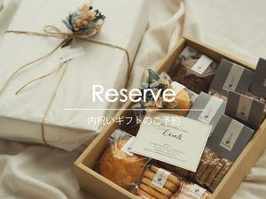 【予約受付2020.3月発送分】〜内祝いギフト〜