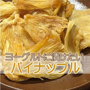 ドライフルーツ パイナップル 80g ドライパイナップル 無添加 砂糖不使用 ノンシュガー パイン 砂糖未使用
