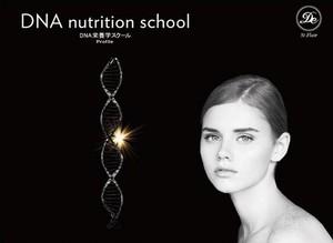 St Flair®DNA栄養学認定アドバイザー養成スクール チケット