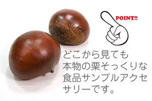 栗 食品サンプル キーホルダー ストラップ
