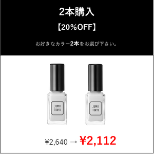 【WEB限定:2本20%OFF】買えば買うほどお得!