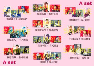 舞台「忍び恋うつつ」ブロマイド3枚セット